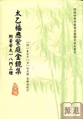 太乙福應紫庭金鏡集320.jpg