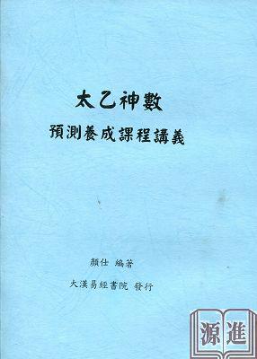 太乙神數預測養成課程060.jpg