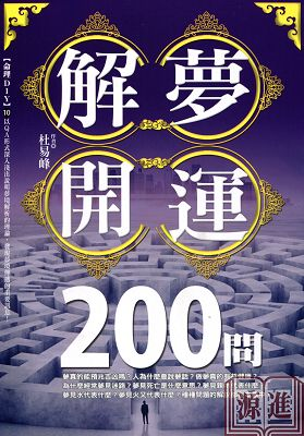解夢200問002.jpg