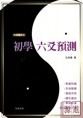 初學六爻預測031.jpg