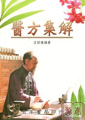 醫方集解070.jpg