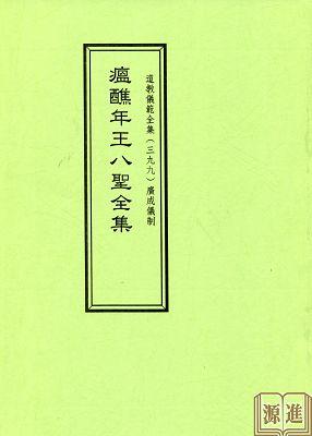 399瘟醮年王八聖全集076.jpg