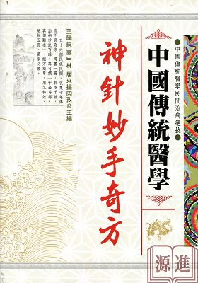 中國傳統醫學神針妙手奇方096.jpg