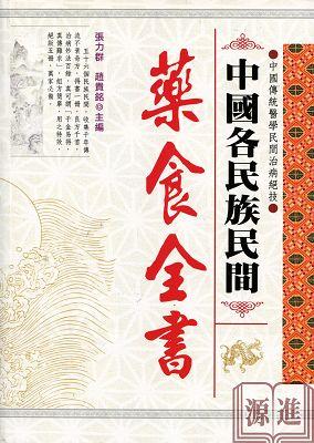 中國各民族民間藥食全書052.jpg