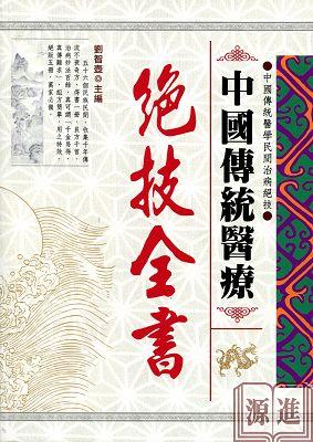 中國傳統醫療絕技全書068.jpg
