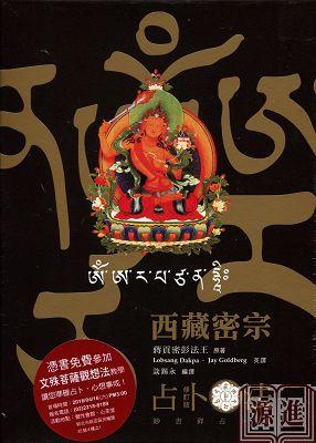 西藏密宗占卜法311.jpg