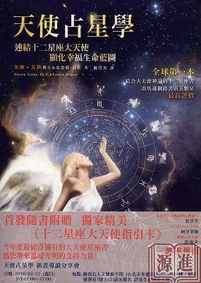 天使占星學291.jpg