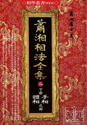 蕭湘向法(二)342.jpg