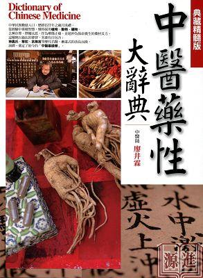 中醫藥性大辭典360.jpg