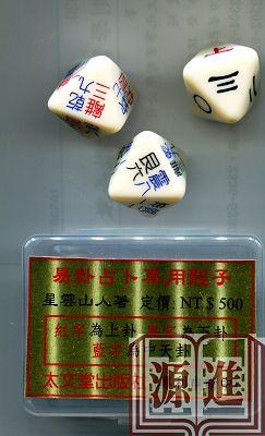 易卦占卜專用骰子393.jpg