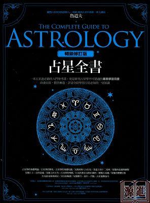 占星全書396.jpg