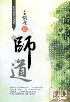 南懷瑾談師道017.jpg