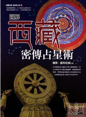 西藏秘傳占星術163.jpg