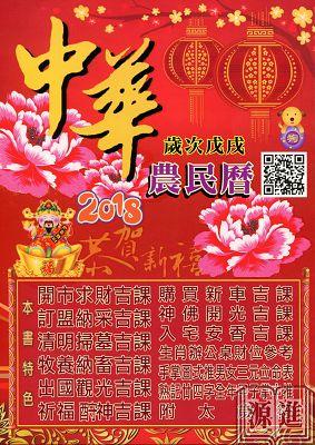 2018信發堂中華農民曆044.jpg