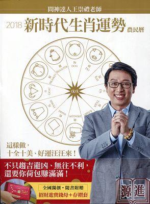 2018新時代生肖運勢046.jpg
