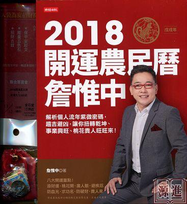 2018詹惟中121.jpg