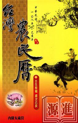 2019台灣農民曆041.jpg