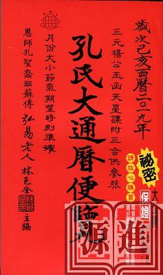 2019孔氏大通書便覽083.jpg