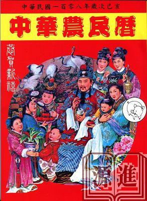 2019年中華農民曆008.jpg