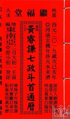 2019黃睿謙通書(大)090.jpg