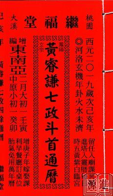 2019黃睿謙通書(平)047.jpg