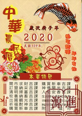 2020信發堂中華農民曆275.jpg