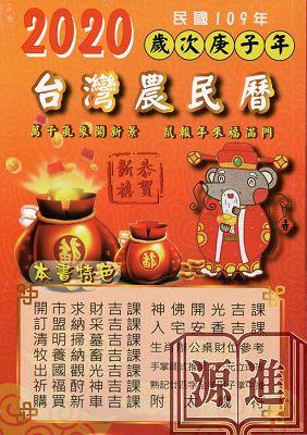 2020信發堂台灣農民曆273.jpg