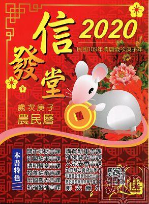 2020信發堂農民曆277.jpg