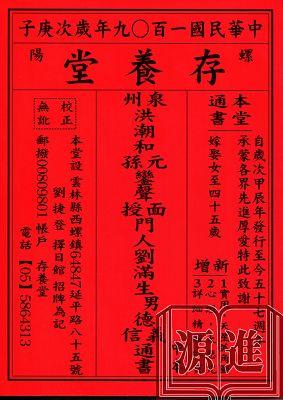 2020存養堂劉德義信通書便覽中本198.jpg