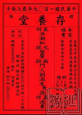 2020存養堂劉德義信通書便覽特大本197.jpg