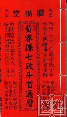 2020年黃睿謙七政斗首通曆073.jpg