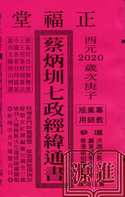 2020蔡炳圳通書專業版316.jpg