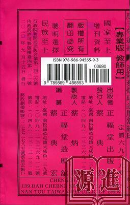 2020蔡炳圳通書專業版317.jpg