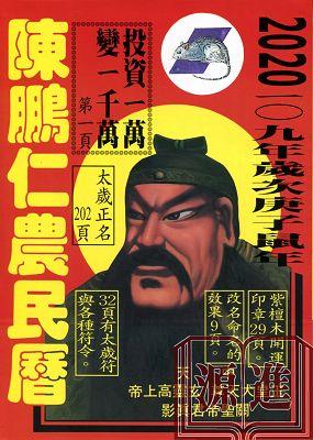 2020陳鵬仁關公農民曆261.jpg