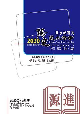 2020陽宅風水指南.jpg